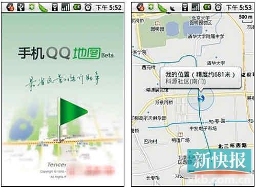 qq手机地图