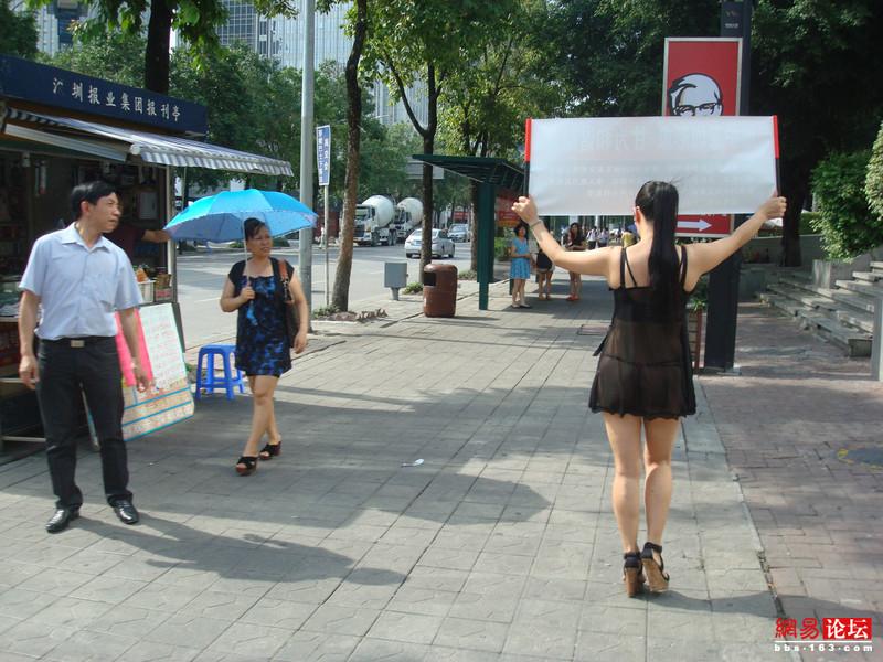 """深圳街头惊献身穿酒店透视装情趣:为和谐求""""现身""""女子情趣感受啪啪图片"""