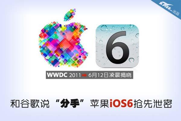苹果iOS 6提前曝光 独家揭秘细节改变