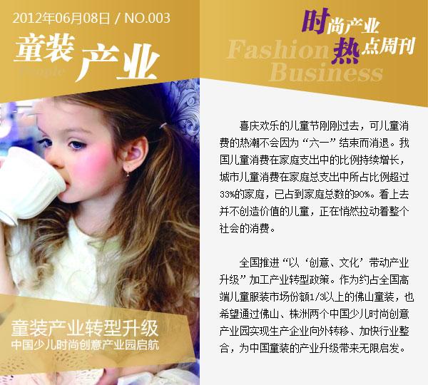 事件引入:佛山,株洲中国少儿时尚创意产业园建设正酣图片
