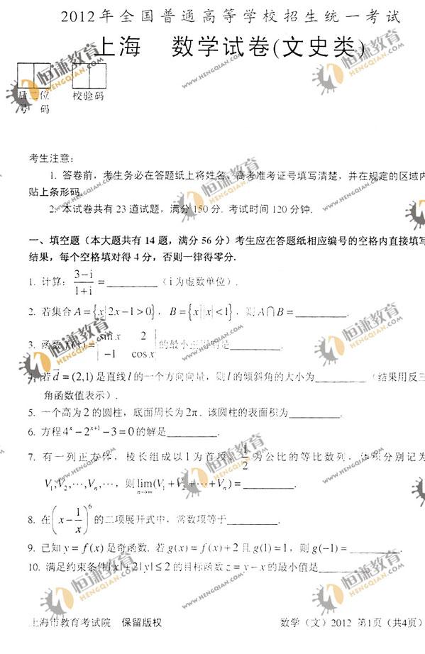 2012上海高考试题发布(文科数学卷)
