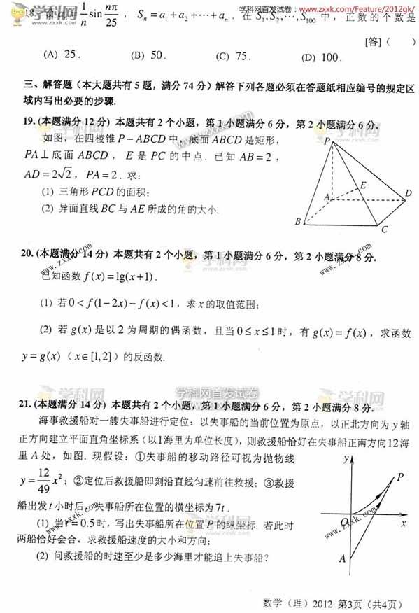 考理科数学