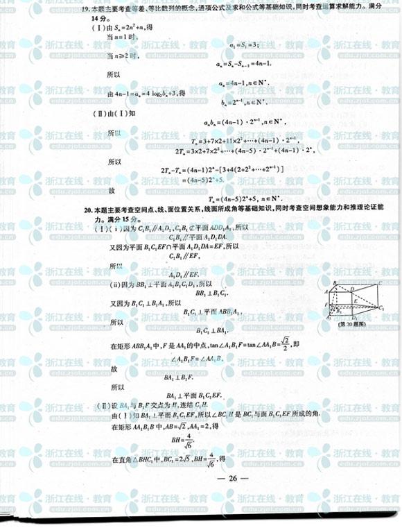2012浙江高考答案发布(文科数学卷)