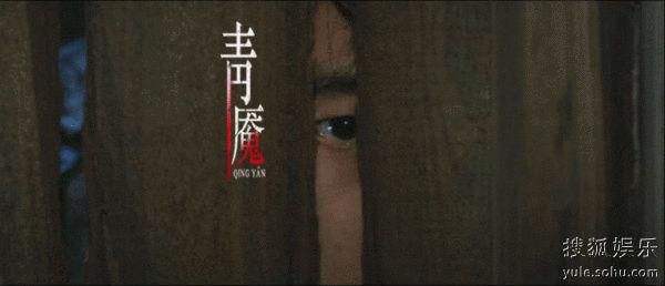《青魇》电影海报