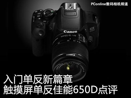 佳能 EOS 650D套机(配18-135mm STM镜头)图片系列评测论坛报价