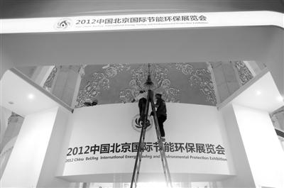 前日,北京展览馆,工作人员在布展。昨日,2012中国北京国际节能环保展览会在北京展览馆开幕。新京报记者 浦峰 摄