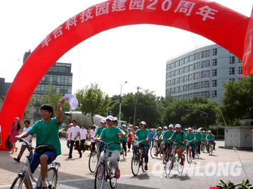 """丰台科技园举办""""绿色骑行20公里""""活动(图)"""