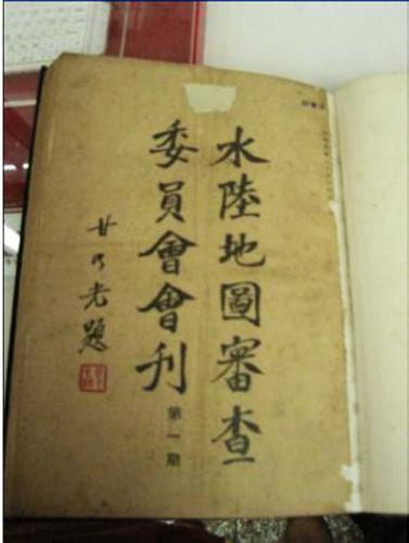 图3:1935年中国政府水陆地图审查委员会会刊第一期