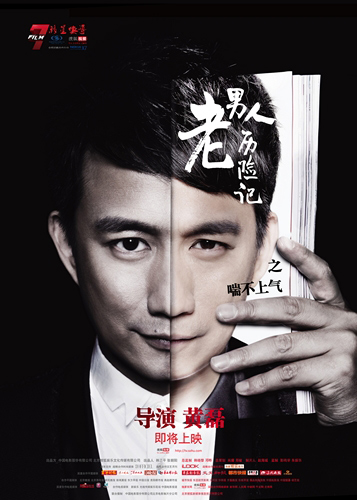 黄磊《老男人历险记》导演版海报