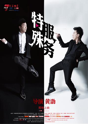 黄渤《特殊服务》导演版海报