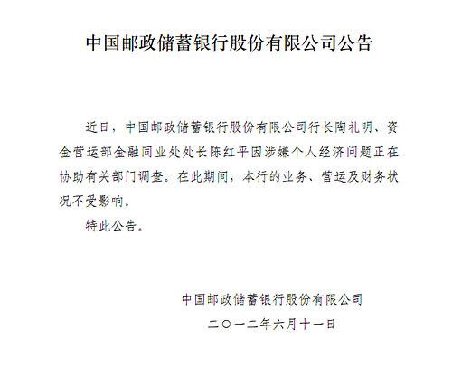 邮政储蓄银行官网公告