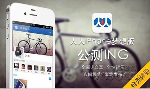 人人iphone梦想版公测