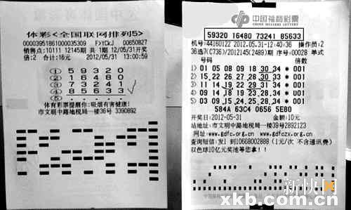 彩票序列号中排五大奖 历史重演再中20万(组图)