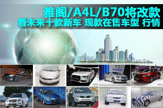 十款新车如下:本田雅阁换代混合动力版、奇瑞风云2改款、奥高清图片