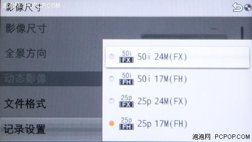 索尼NEX-F3两种高清视频格式