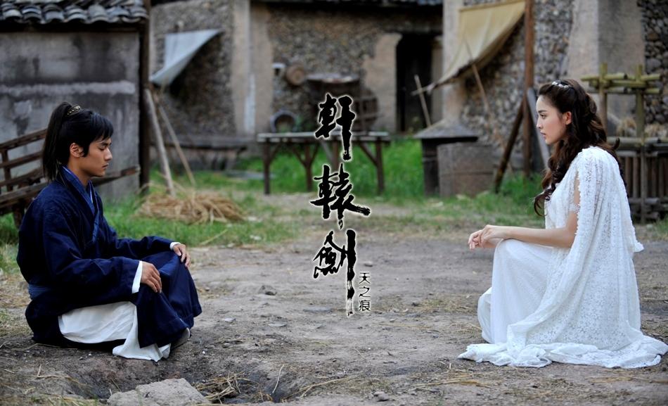 《轩辕剑》剧照