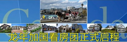 杰圣移民:投资移民加拿大 感受魅力温哥华