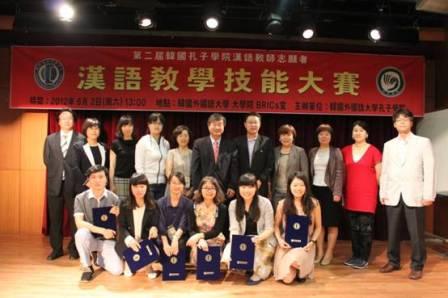 在韩汉语教师志愿者岗中培训暨教学技能大赛开幕