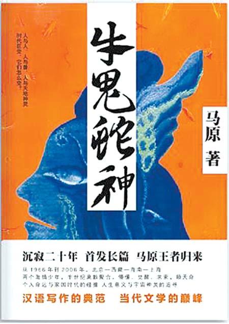 马原:传统意义上的小说已死(组图)