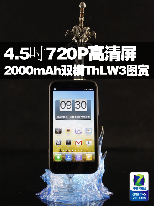 2000mAh双模ThL W3图赏