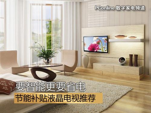 节能补贴液晶电视推荐