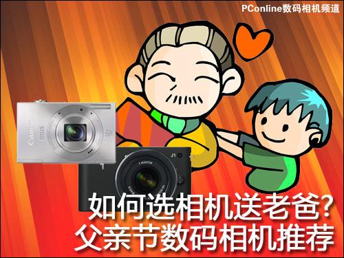 父亲节数码相机推荐