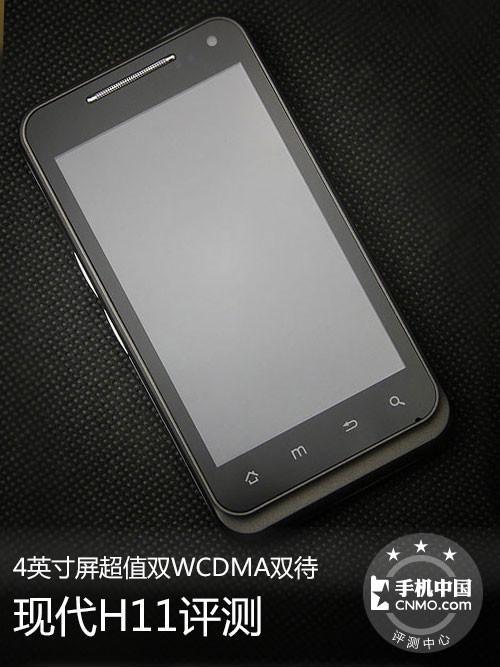 4英寸屏超值双WCDMA双待 现代H11评测