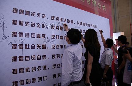 江苏省互联网企业签署《共建网络文明自律公约》