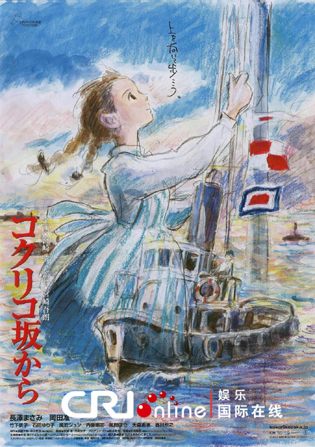 《来自红花坂》海报