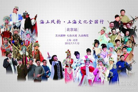 上海戏曲中心启动巡演 将携七台大戏进京展演