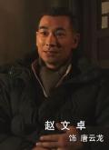 555hh《大武当》赵文卓特辑- 高清正版在线观看- 搜狐视频火影h