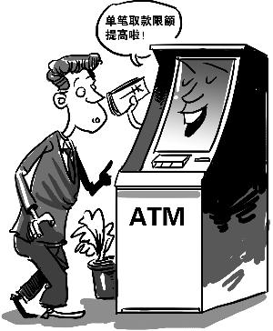 工行atm取款限额_工行ATM机单笔最多可取5000(图)-搜狐滚动