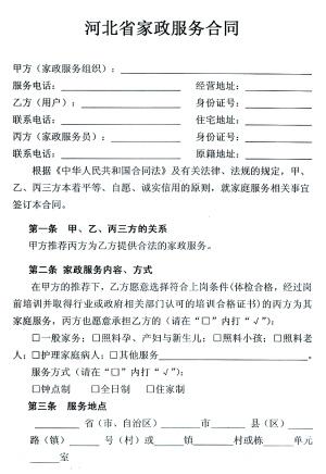 合同付款通知书_付款合同申请书_合同付款方式