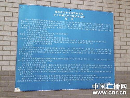 邢台市电子眼_河北邢台强制货车付费安装汽车黑匣子引质疑(图)-搜狐滚动