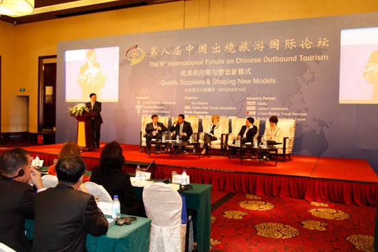 第八届中国出境旅游国际论坛盛大开幕