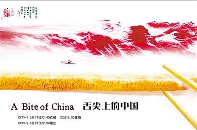 纪录片《舌尖上的中国》海报.(资料图片)图片