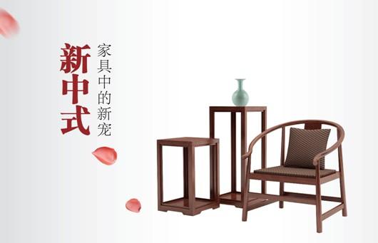 《家具中的新寵--新中式》圖片
