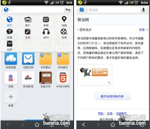 百度手机浏览器分类搜索功能图片