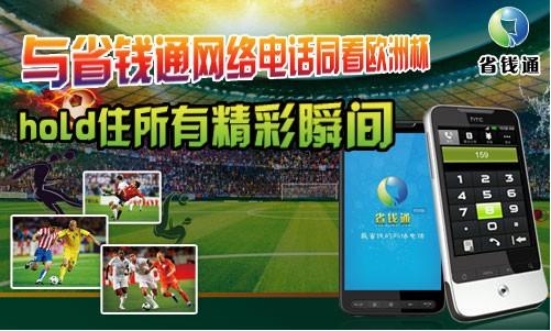 欧洲杯看球不受限 省钱通网络电话激情助阵