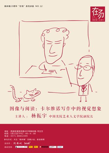 杨振宇 图像与阅读 卡尔维诺写作中的视觉想象
