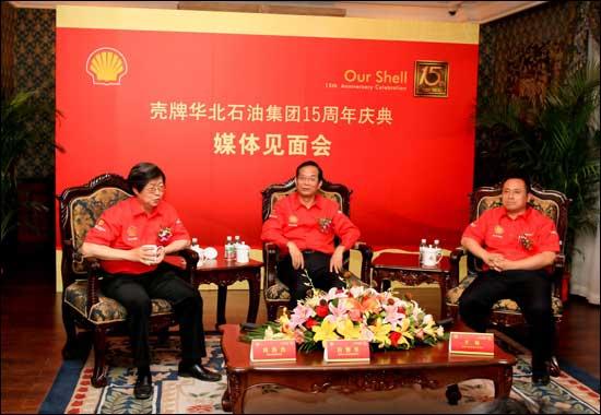 壳牌华北石油集团 在津庆祝成立十五周年