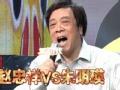 《黄金年代》20120615预告 赵忠祥揭12年春晚黄金内幕
