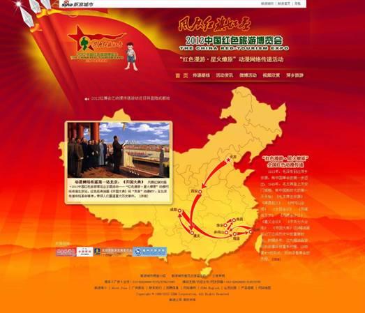 2012中国红色旅游博览会