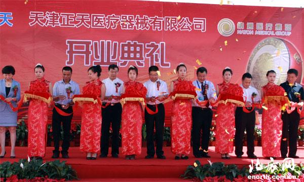 天津正天医疗器械有限公司举行开业典礼(图)