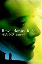 《革命之路》