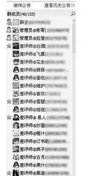 网络差评师qq_揭秘网购江湖中的差评师:猎人+群狼+打手+卫士-搜狐IT