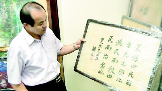 孙中山送给居正的亲笔墨宝。台湾《联合报》