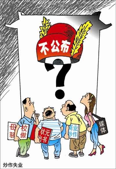 漫画作者 李法明   清华大学高考招生工作9日正式启动,承诺不公布状