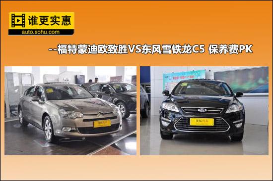 福特蒙迪欧致胜vs东风雪铁龙c5 保养费pk高清图片