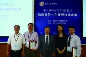 第三届动态竞争国际论坛在复旦大学管理学院举行
